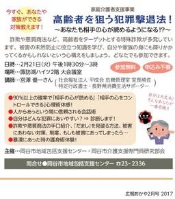 広報おかや2月号記事.jpg