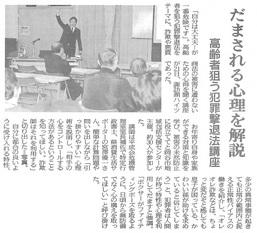 H29.2.24付 市民新聞.jpg