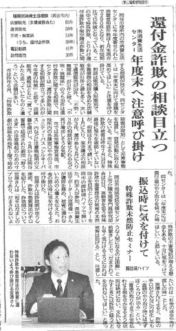H29.2.24付 長野日報.png