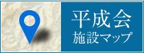 平成会施設マップ