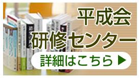平成会研修センター